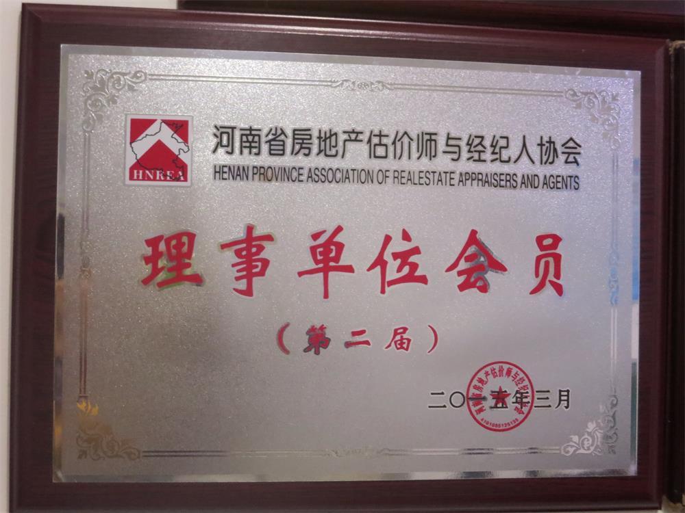 省房協—理事單位會員