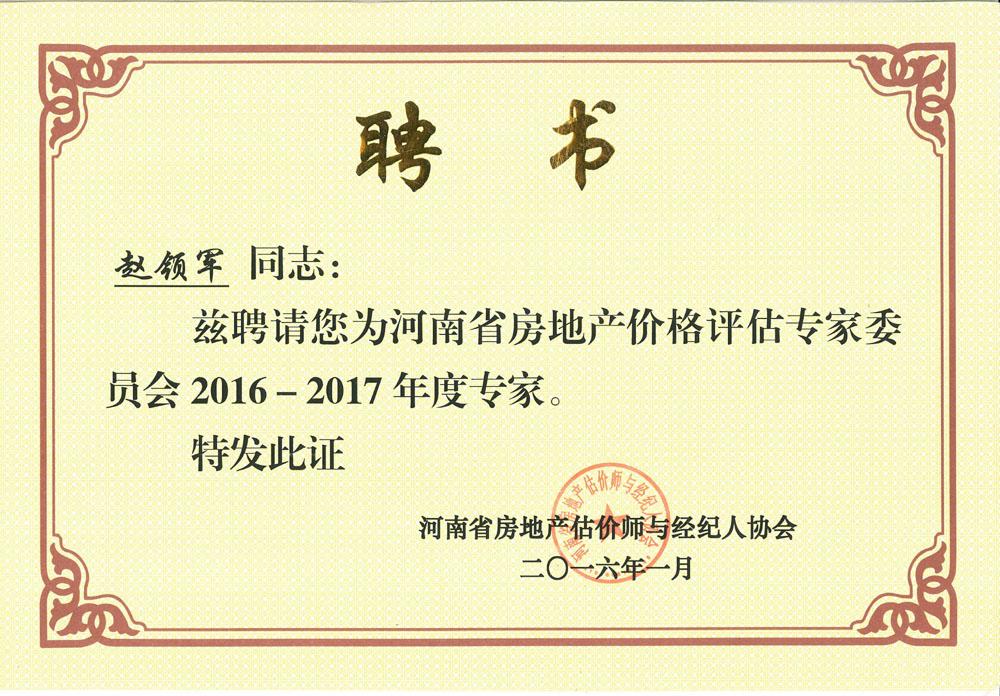 趙領軍    價格萬博體育max手機登錄app專家委員會專家