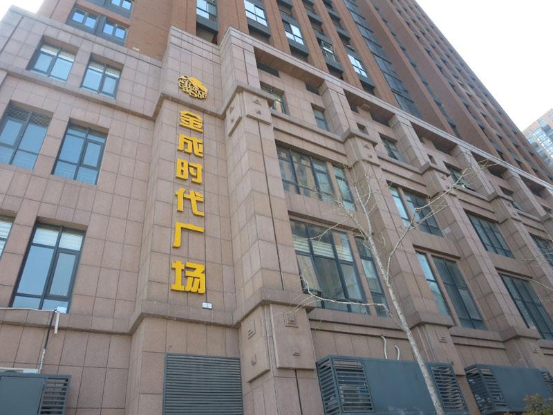 鄭州**時代廣場建設有限公司