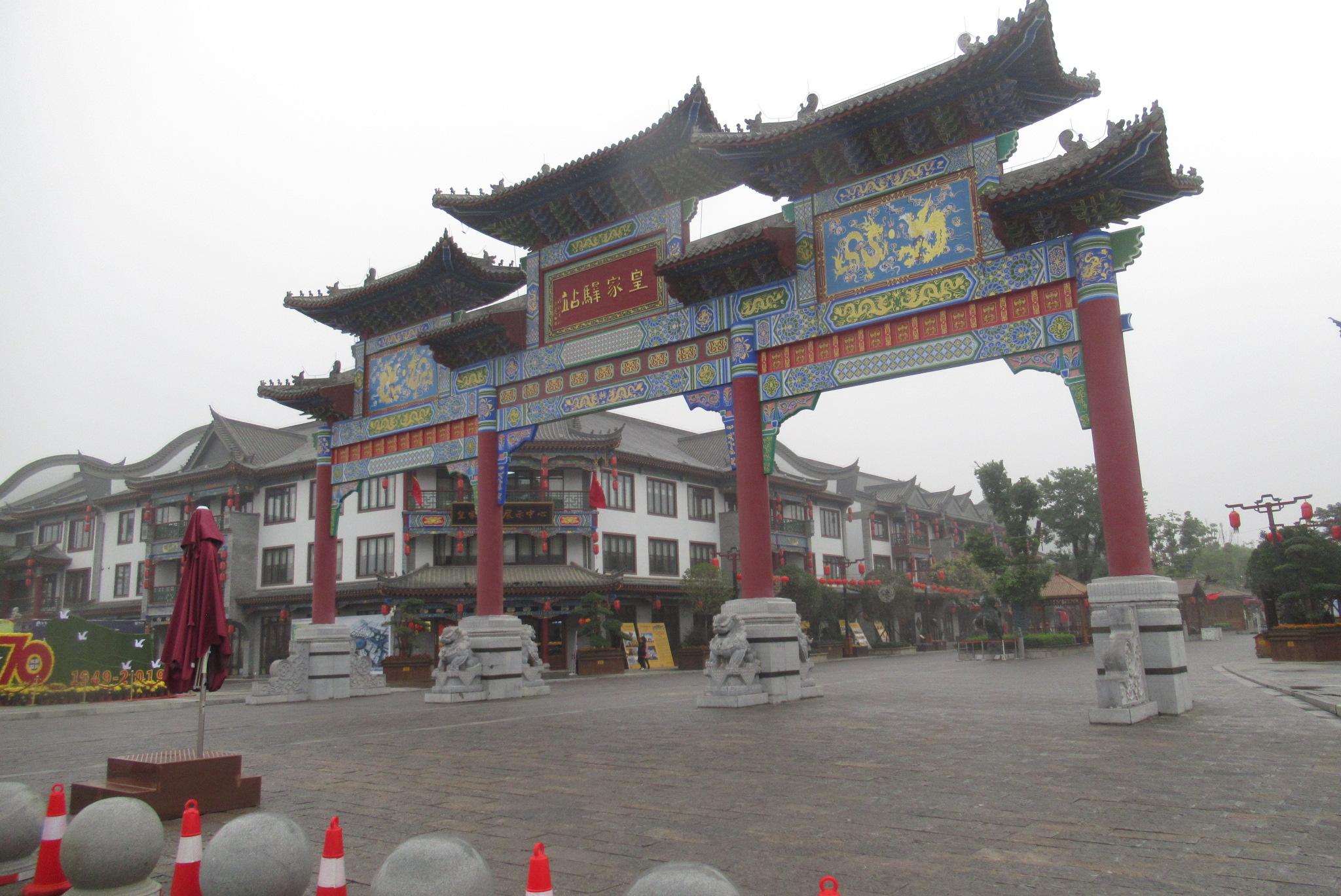 河南**驛站文化旅游開發有限公司國有建設城鎮住宅用地——抵押價值萬博體育max手機登錄app