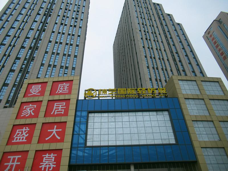 鄭州市**國際輕紡城商業萬博體育首頁登錄抵押價值萬博體育max手機登錄app——抵押貸款業務